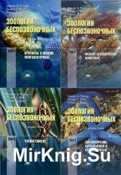Зоология беспозвоночных. Функциональные и эволюционные аспекты. В 4-х томах