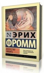 Искусство любить  (Аудиокнига) читает Терновский Евгений