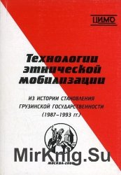 Технологии этнической мобилизации. Из истории становления грузинской госуда ...