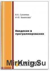 Введение в программирование (2-е изд.)
