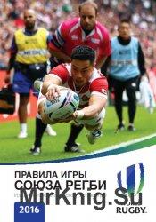Правила игры Союза регби 2016