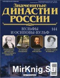 Знаменитые династии России № 144. Вульфы и Осиповы-Вульф