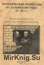 Политические репрессии на Дальнем Востоке СССР в 1920-1950-е годы