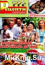 Рецепти господині. Секрети смачної кухні № 8, 2015