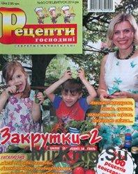 Рецепти господині. Секрети смачної кухні  №9/3 CВ, 2014
