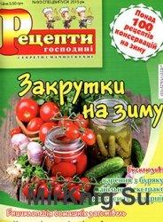 Рецепти господині. Секрети смачної кухні  №9/3 CВ, 2015