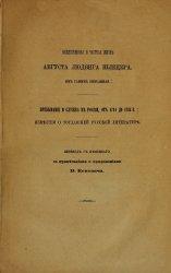Общественная и частная жизнь Августа Людвига Шлецера, им самим описанная