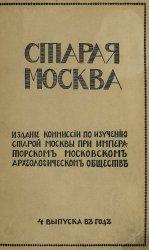 Старая Москва. Выпуски 1, 2