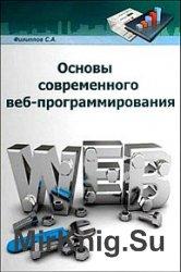 Основы современного веб-программирования