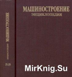 Машиностроение. Энциклопедия. Т. IV-19. Турбинные установки
