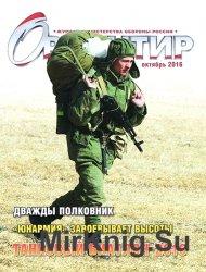 Ориентир №10 (октябрь 2016)