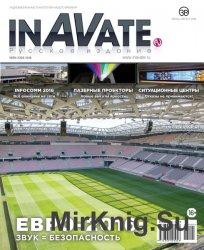 InAVate №5 (июль-август 2016)