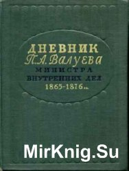 Дневник П.А. Валуева министра внутренних дел - 2 книги