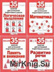 35 занятий для успешной подготовки к школе - 4 книги