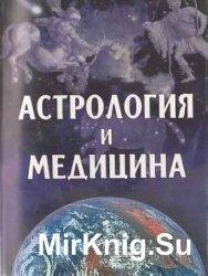 Астрология и медицина