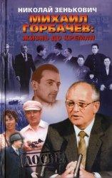 Михаил Горбачев. Жизнь до Кремля