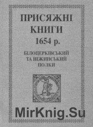 Присяжні книги 1654 р. Білоцерківський та Ніжинський полки