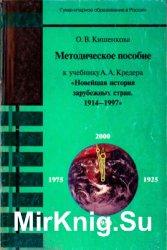 Методическое пособие к учебнику A.A. Кредера «Новейшая история зарубежных стран. 1914-1997»