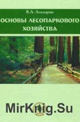 Основы лесопаркового хозяйства