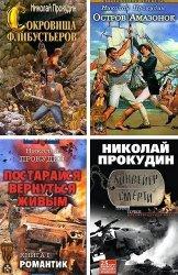 Прокудин Н. Н.  - Сборник из 14 произведений
