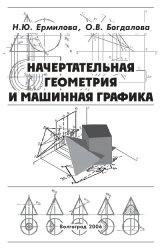Начертательная геометрия и машинная графика