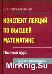 Конспект лекций по высшей математике
