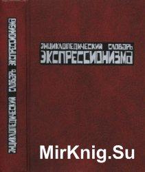 Энциклопедический словарь экспрессионизма
