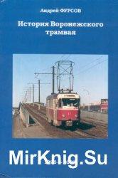 История воронежского трамвая