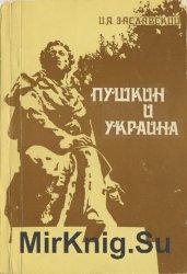 Пушкин и Украина. Украинские связи поэта. Украинские мотивы в его творчеств ...