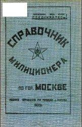 Справочник для милиционера по Москве