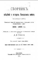 Сборник сведений о потерях Кавказских войск во время войн Кавказско-горской ...