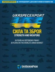 Ukrspecexport: Сила та зброя - Strenght and Weapons