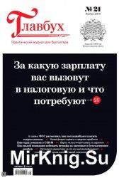Главбух №21 2016 г.