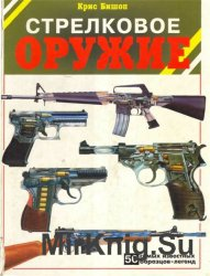 Стрелковое оружие. 50 самых известных образцов-легенд