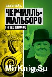 Черчилль-Мальборо: гнездо шпионов