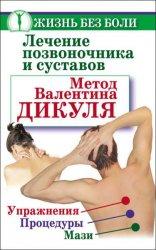 Лечение позвоночника и суставов. Метод В. Дикуля. Упражнения, процедуры, ма ...