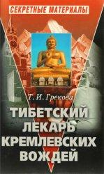Тибетский лекарь кремлевских вождей