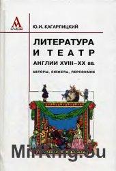 Литература и театр Англии XVIII-XX вв.: авторы, сюжеты, персонажи: Избранные очерки