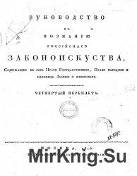 Руководство к познанию российского законоискуства. Переплет 4
