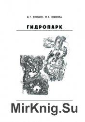 Гидропарк