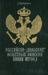 """Российско -""""Польские"""" монетные эмиссии эпохи Петра I..."""