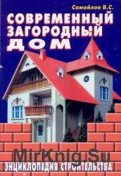 Современный загородный дом: энциклопедия строительства