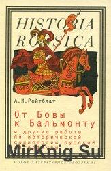 От Бовы к Бальмонту и другие работы по исторической социологии русской лите ...