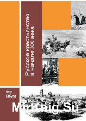 Русское крестьянство в начале XX века