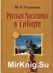 Русская Масленица в Сибири