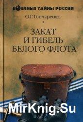 Закат и гибель Белого флота (1918-1924)