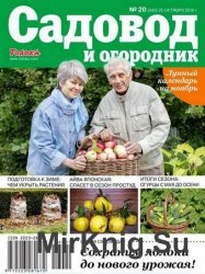 Садовод и огородник №20 2016