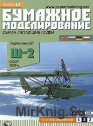 Гидросамолет Ш-2 СССР 1930 г (Бумажное моделирование)