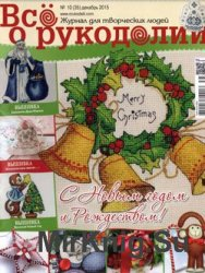 Все о рукоделии №10 (35), 2015