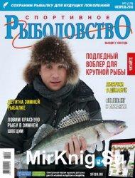 Спортивное рыболовство № 2 2016